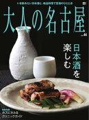 大人の名古屋 vol.44 日本酒を楽しむ (メディアハウスムック)