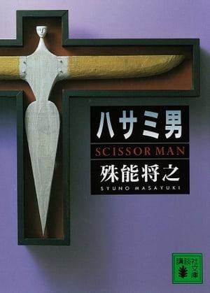 ハサミ男【電子書籍】[ 殊能将之 ]