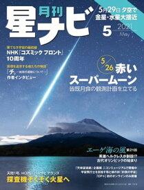 月刊星ナビ 2021年5月号【電子書籍】[ 星ナビ編集部 ]
