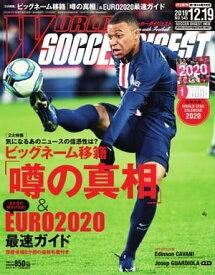 ワールドサッカーダイジェスト 2019年12月19日号【電子書籍】
