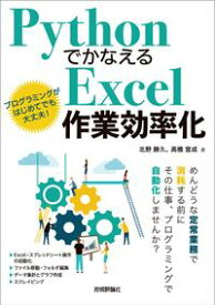 Pythonでかなえる Excel作業効率化【電子書籍】[ 北野勝久 ]