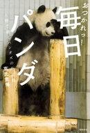 おつかれっ! 毎日パンダーー上野で働くパンダズの全記録