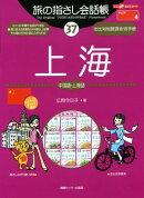 旅の指さし会話帳 37 上海