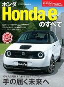 ニューモデル速報 第602弾 ホンダ Honda eのすべて