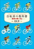 自転車の教科書 ー身体の使い方編ー