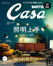 Casa BRUTUS(カーサ ブルータス) 2018年 3月号 [照明上手]【電子書籍】[ カーサブルータス編集部 ]