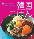 新 いま・すぐ・食べたい!韓国ごはんビビンバからチゲ、デザートまで【電子書籍】[ 重信 初江 ]