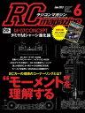 RCmagazine 2017年6月号【電子書籍】[ RCmagazine編集部 ]
