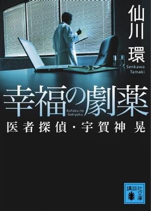 幸福の劇薬 医者探偵・宇賀神晃【電子書籍】[ 仙川環 ]