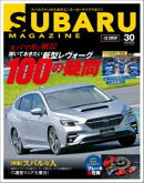 SUBARU MAGAZINE vol.30
