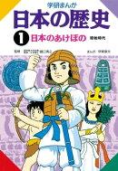 日本の歴史 1 日本のあけぼの