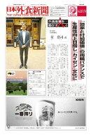 【2019/3/5号】 日本外食新聞