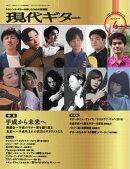月刊現代ギター 2019年4月号 No.667