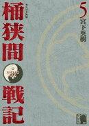 センゴク外伝 桶狭間戦記(5)