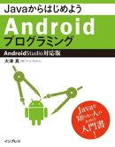 JavaからはじめようAndroidプログラミングーAndroid Studio対応版