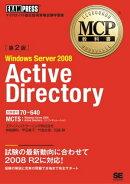 MCP教科書 Windows Server 2008 Active Directory (試験番号:70-640)第2版