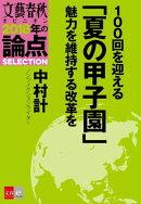 100回を迎える「夏の甲子園」 魅力を維持する改革を【文春オピニオン 2018年の論点SELECTION】