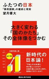 ふたつの日本 「移民国家」の建前と現実【電子書籍】[ 望月優大 ]