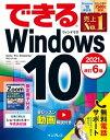 できるWindows 10 2021年 改訂6版【電子書籍】[ 法林 岳之 ]
