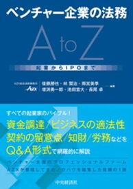 ベンチャー企業の法務AtoZ【電子書籍】