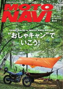 MOTO NAVI(モトナビ) NO.96 2018 October