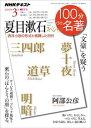 NHK 100分 de 名著 夏目漱石スペシャル 2019年3月[雑誌]【電子書籍】
