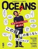 OCEANS(オーシャンズ) 2019年5月号