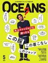 OCEANS(オーシャンズ) 2019年5月号【電子書籍】