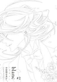 blanc#2【電子書籍】[ 中村明日美子 ]