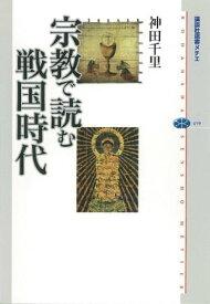宗教で読む戦国時代【電子書籍】[ 神田千里 ]