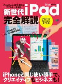 新世代iPad完全解説【電子書籍】