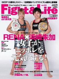 Fight&Life(ファイト&ライフ) 2016年4月号2016年4月号【電子書籍】