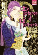 Petshop of Horrors 漂泊の箱舟編 1