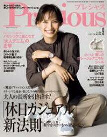 Precious (プレシャス) 2020年 9月号【電子書籍】[ Precious編集部 ]