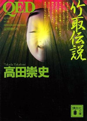 QED 竹取伝説【電子書籍】[ 高田崇史 ]
