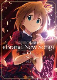 THE IDOLM@STER MILLION LIVE! THEATER DAYS Brand New Song(2)【電子書籍】[ ima ]