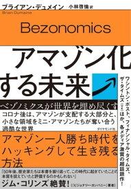 アマゾン化する未来ベゾノミクスが世界を埋め尽くす【電子書籍】[ ブライアン・デュメイン ]