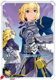 Fate/Grand Order 電撃コミックアンソロジー【電子書籍】[ 犬 ]
