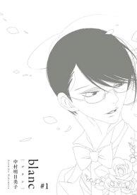 blanc#1【電子書籍】[ 中村明日美子 ]