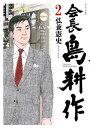 会長 島耕作2巻【電子書籍】[ 弘兼憲史 ]