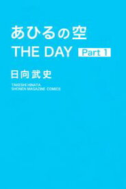 あひるの空 THE DAY1巻【電子書籍】[ 日向武史 ]