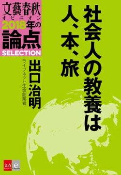 社会人の教養は人、本、旅【文春オピニオン 2018年の論点SELECTION】