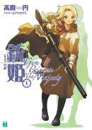 銃姫 1 〜Gun Princess The Majesty〜