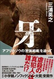 牙 〜アフリカゾウの「密猟組織」を追って〜【電子書籍】[ 三浦英之 ]