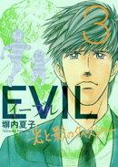 EVIL〜光と影のタペストリー〜 3巻