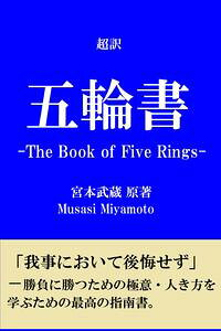 超訳「五輪書」THEBOOKOFFIVERINGS
