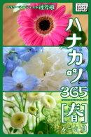 ハナカツ365 [春] 4〜6月