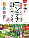 決定版 一年中楽しめるコンテナ野菜づくり 85種【電子書籍】[ 金田初代 ]