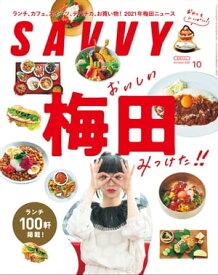 SAVVY(サヴィ)電子版2021年10月号・電子版【電子書籍】