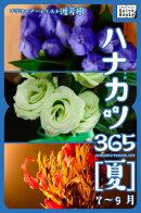 ハナカツ365 [夏] 7〜9月